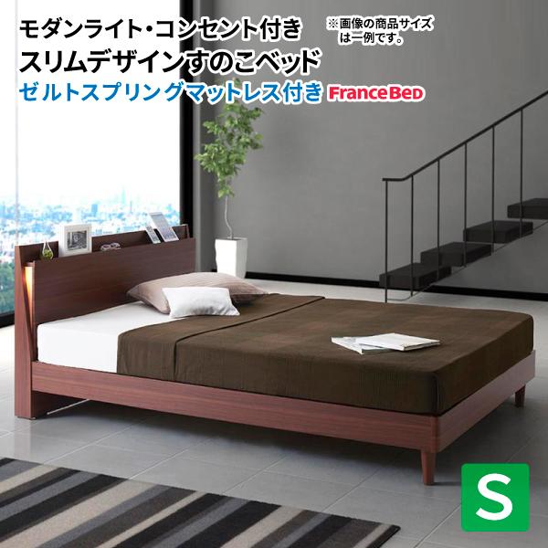 すのこベッド シングル 棚付き 照明付き Reizvoll ライツフォル ゼルトスプリングマットレス付き コンセント付き シングルベッド マット付き