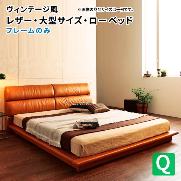ローベッド レザーベッド クイーン [ベッドフレームのみ クイーン(Q×1)] ヴィンテージ風レザー ローベッド OldLeather オールドレザー レザーフレーム クイーンサイズ