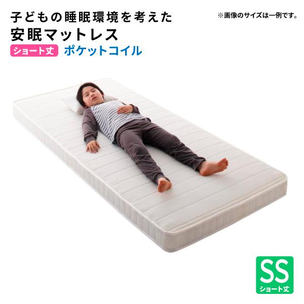 送料無料 子供用マットレス EVA エヴァジュニア ポケットコイル コンパクトショート セミシングル 2段ベッド 子供用ベッドにも スプリングマットレス 040118142