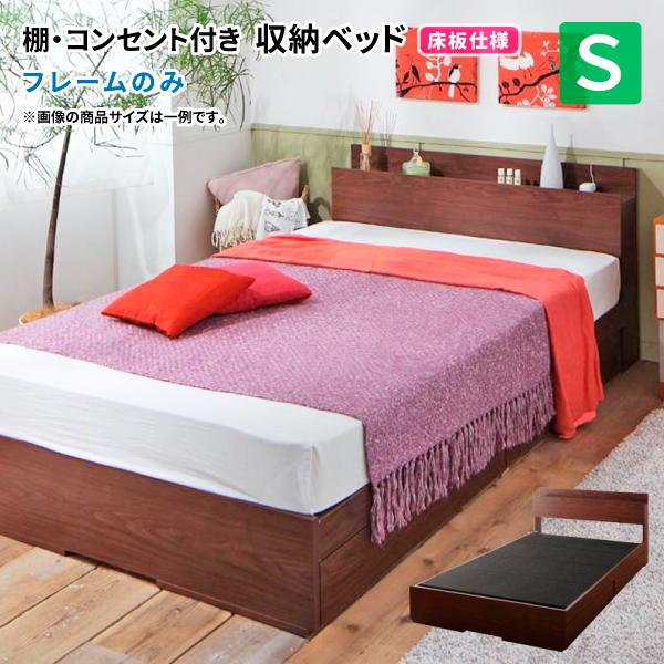 収納ベッド シングル 棚付き コンセント付 Arcadia アーケディア 床板仕様 フレームのみ 引出し収納付き 布団可能 シングルベッド