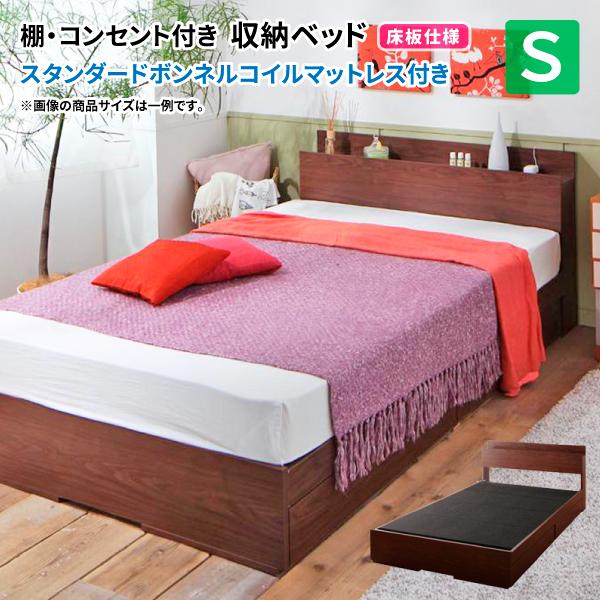 収納ベッド シングル 棚付き コンセント付 Arcadia アーケディア 床板仕様 スタンダードボンネルコイルマットレス付き 引出し収納付き 布団可能 シングルベッド マットレス付き マット付き