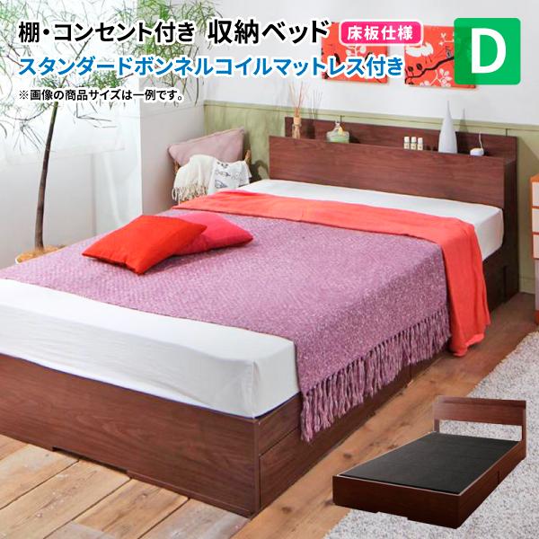 収納ベッド ダブル 棚付き コンセント付 Arcadia アーケディア 床板仕様 スタンダードボンネルコイルマットレス付き 引出し収納付き 布団可能 ダブルベッド マットレス付き マット付き