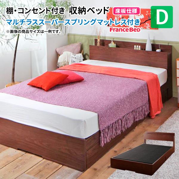 床板仕様 マット付き ダブルベッド 収納ベッド マットレス付き 布団可能 マルチラススーパースプリングマットレス付き 棚付き コンセント付 Arcadia ダブル アーケディア 引出し収納付き