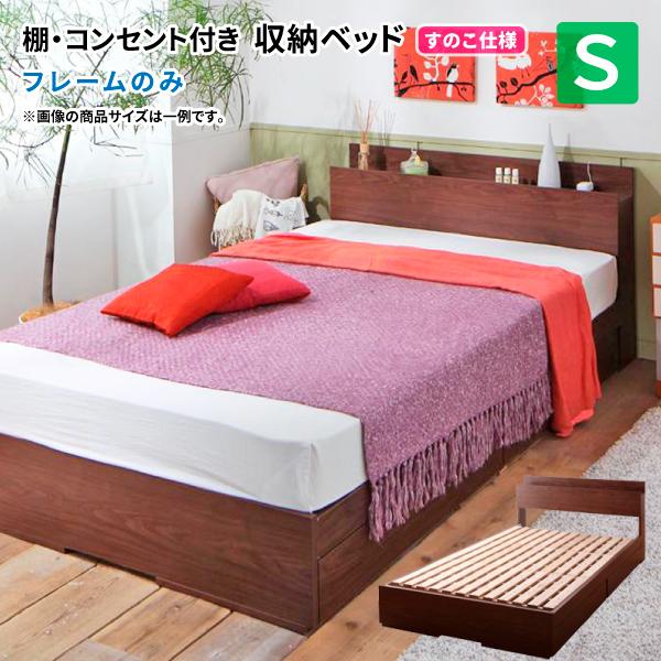 収納ベッド シングル 棚付き コンセント付 Arcadia アーケディア すのこ仕様 フレームのみ 引出し収納付き 布団可能 シングルベッド
