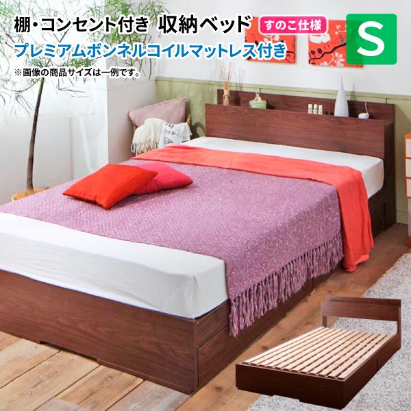 収納ベッド シングル 棚付き コンセント付 Arcadia アーケディア すのこ仕様 プレミアムボンネルコイルマットレス付き 引出し収納付き 布団可能 シングルベッド マットレス付き マット付き