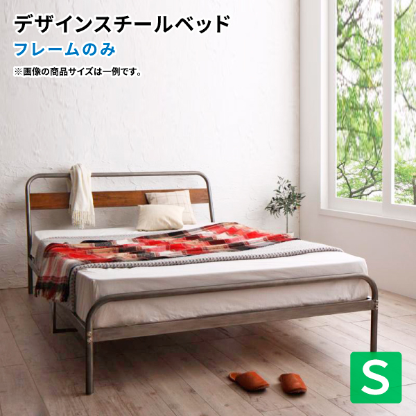 パイプベッド スチールベッド シングル Sidonia シドニア フレームのみ アイアンベッド シングルベッド