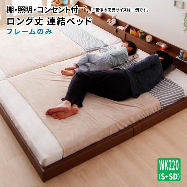 ベッド 連結ベッド 日本製ロングベッド フロアベッド ベッドフレーム 即納最大半額 ワイドキングサイズ 親子ベッド 040120106 送料無料 ローベッド ロング 連結可 206cmロング丈 棚付き ジョイント ワイドK220 訳あり S+SD フレームのみ 照明付き