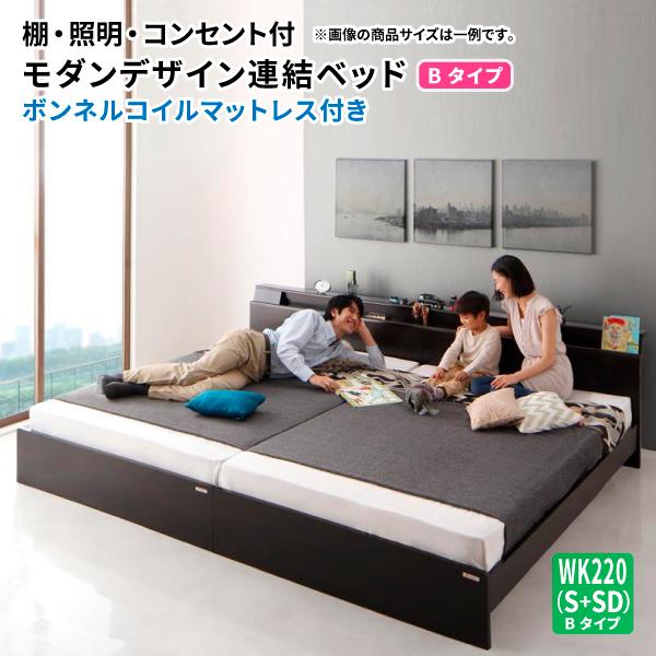 連結ベッド ワイドK220 [ボンネルコイルマットレス付き Bタイプ ワイドK220(S+SD)] 棚・照明・コンセント付モダンベッド Wispend ウィスペンド 収納付きベッド ワイドキングサイズ
