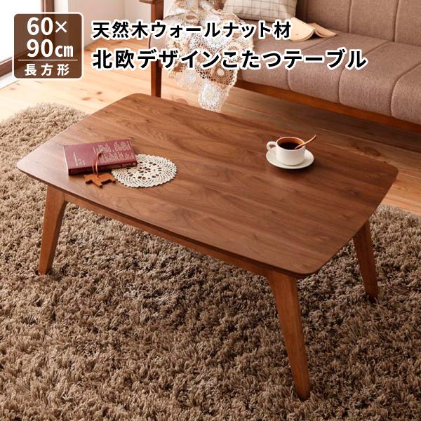 北欧風こたつテーブル 長方形 90×60 天然木ウォールナット材 北欧デザインこたつテーブル Lumikki ルミッキ 長方形 90×60 リビングテーブル おしゃれ かわいい デザインコタツテーブル ウォールナット 040600057【A】
