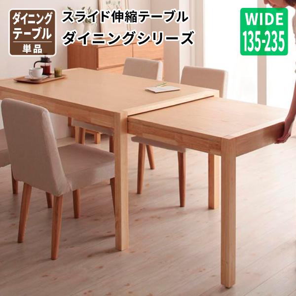 ダイニングテーブル 伸縮式 Gride グライド テーブルのみ 040600405 テーブル単品 ダイニングテーブル 食卓テーブル 送料無料 スライド伸縮テーブルダイニング Gride グライド テーブル単品 ダイニングテーブル 食卓テーブル 040600405
