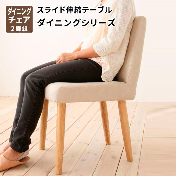 送料無料 スライド伸縮テーブルダイニング Gride グライド チェア(2脚組) 食卓イス ダイニングチェアー 食卓椅子 040600406