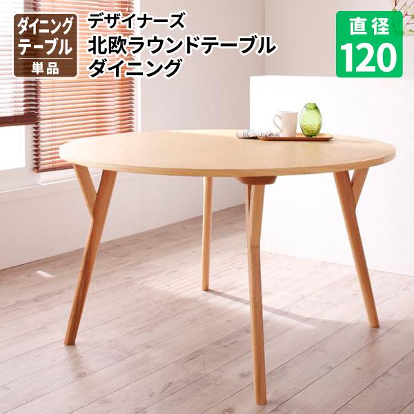 送料無料 北欧ラウンドテーブルダイニング Rour ラウール 円形テーブル単品(直径120) ダイニングテーブル 食卓テーブル 040600510