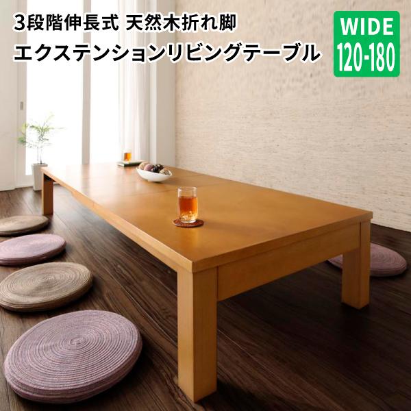 リビングテーブル 伸縮 幅120-180 [3段階伸長式 天然木折れ脚エクステンションリビングテーブル PANOOR パノール W120-180] 伸縮式ローテーブル センターテーブル
