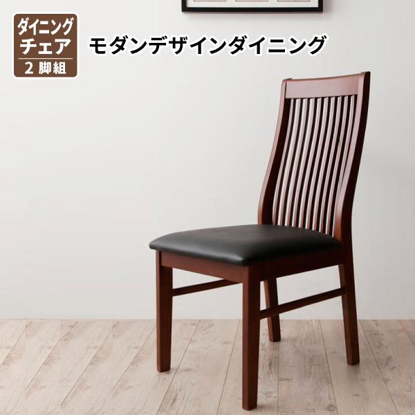 送料無料 モダンデザインダイニング Silta シルタ チェア(同色2脚組) 食卓イス ダイニングチェアー 食卓椅子 040600841