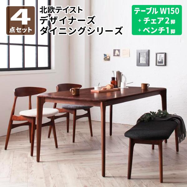 送料無料 北欧デザイナーズダイニングセット Spremate シュプリメイト 4点Bセット(テーブル+チェアB×2+ベンチ) ダイニングテーブル ダイニングチェア ダイニングテーブルセット 040601116
