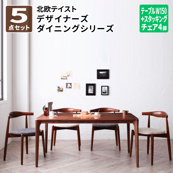 送料無料 北欧デザイナーズダイニングセット Spremate シュプリメイト 5点Aセット(テーブル+チェアA×4) ダイニングテーブル ダイニングチェア ダイニングテーブルセット 040601117