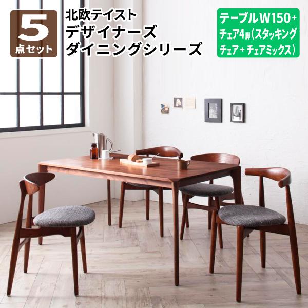 送料無料 北欧デザイナーズダイニングセット Spremate シュプリメイト 5点MIXセット(テーブル+チェアA×2+チェアB×2) ダイニングテーブル ダイニングチェア ダイニングテーブルセット 040601119