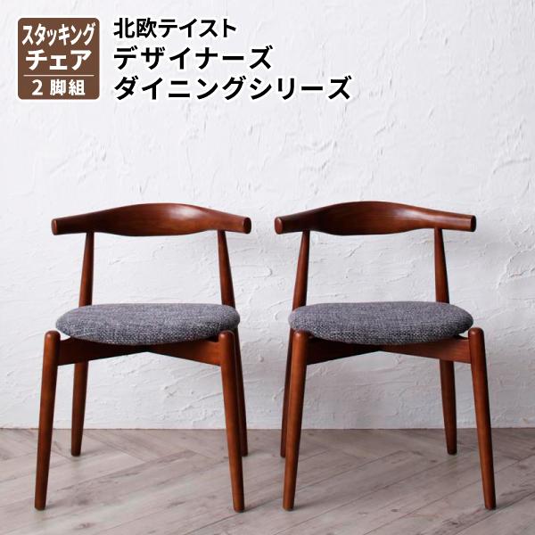 送料無料 北欧デザイナーズダイニング Spremate シュプリメイト チェアA(エルボー×2脚組) 食卓イス ダイニングチェアー 食卓椅子 040601121