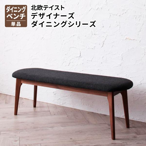 送料無料 北欧デザイナーズダイニング Spremate シュプリメイト ベンチ単品 ダイニングベンチ 040601123