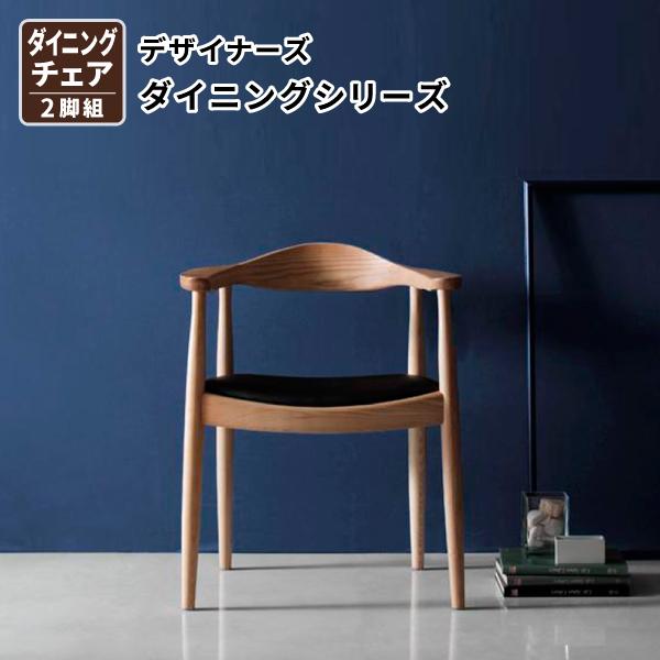 送料無料 デザイナーズダイニング JOSE ジョゼ チェア(2脚組) 食卓イス ダイニングチェアー 食卓椅子 040601228
