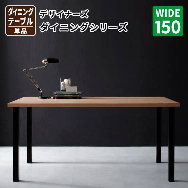 送料無料 デザイナーズダイニング JOSE ジョゼ テーブル単品(幅150) ダイニングテーブル 食卓テーブル 040601229