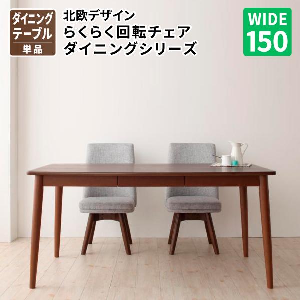 送料無料 北欧デザイン らくらく回転チェアダイニング Cura クーラ テーブル単品(幅150) ダイニングテーブル 食卓テーブル 040601272