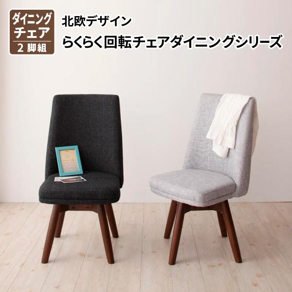送料無料 北欧デザイン らくらく回転チェアダイニング Cura クーラ 回転チェア2脚組 食卓イス ダイニングチェアー 食卓椅子 回転イス 回転椅子 040601273