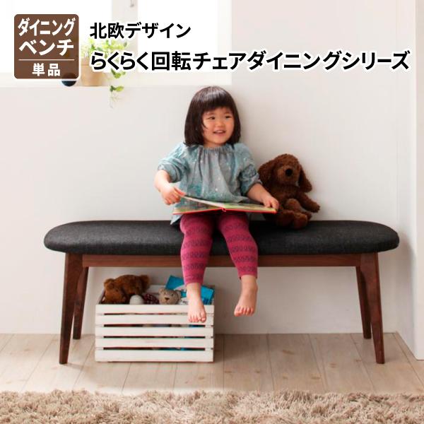 送料無料 北欧デザイン らくらく回転チェアダイニング Cura クーラ ベンチ単品 ダイニングベンチ 回転イス 回転椅子 040601274