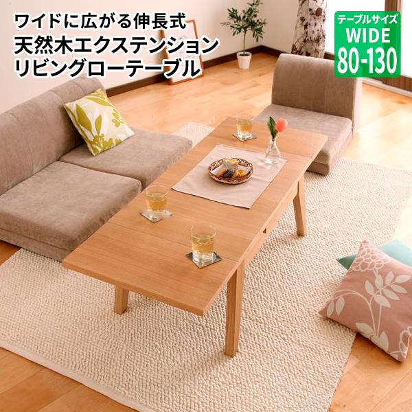 送料無料 ワイドに広がる伸長式!天然木エクステンションリビングローテーブル Paodelo パオデロ Sサイズ(幅80-130) 伸縮式テーブル センターテーブル リビングテーブル 040605115