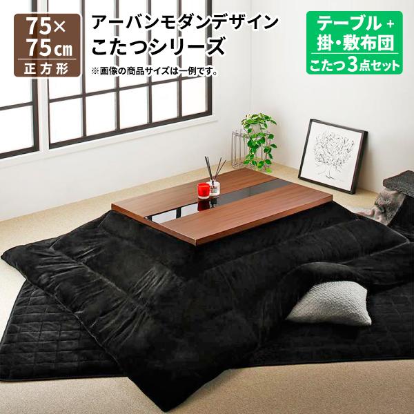 こたつ セット 正方形 [こたつ3点セット(テーブル+掛・敷布団) 正方形(75×75cm) アーバンモダンデザインこたつシリーズ GWILT FK エフケー] おしゃれ コタツテーブル