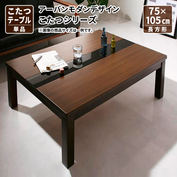 こたつテーブル 長方形 [こたつテーブル単品 長方形(75×105cm) アーバンモダンデザインこたつシリーズ GWILT FK エフケー] おしゃれ コタツテーブル