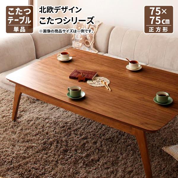 天然木ウォールナット材 北欧デザインこたつシリーズ Lumikki FK ルミッキ エフケー こたつテーブル単品 75×75cm 正方形 コタツテーブル 炬燵テーブル 040702503