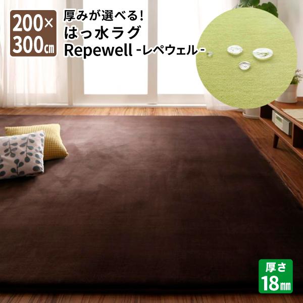送料無料 厚みが選べる! 撥水ラグ Repewell レペウェル 18mm厚タイプ 200×300cm ダイニングマット カーペット 040702585