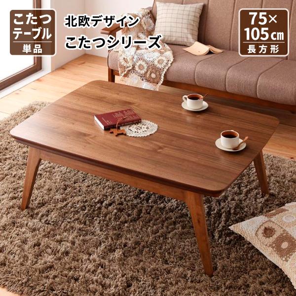 天然木ウォールナット材 北欧デザインこたつシリーズ Lumikki DFK ルミッキ ディーエフケー こたつテーブル単品 75×105cm 長方形 コタツテーブル 炬燵テーブル 040702968