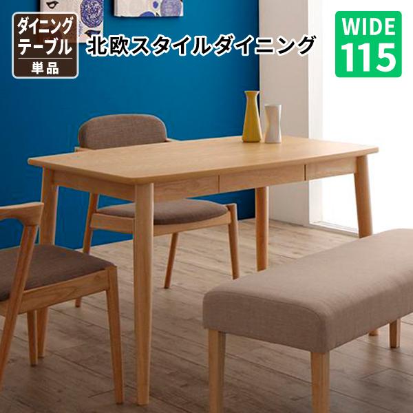 送料無料 北欧スタイルダイニング OLIK オリック ダイニングテーブル単品 幅115 食卓テーブル 500023716