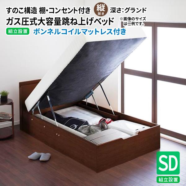 跳ね上げ式ベッド セミダブル 【組立設置付】 [ボンネルコイルマットレス付き 縦開き セミダブル 深さグランド / 棚コンセント付き ガス圧式 跳ね上げベッド プリペール] 収納ベッド