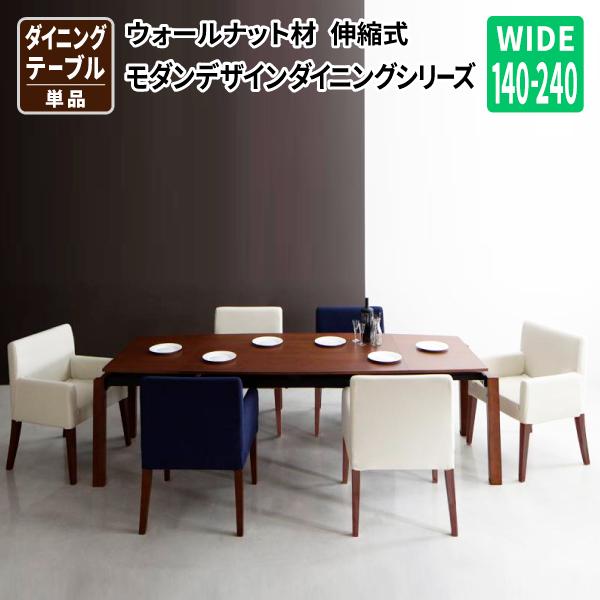 送料無料 ウォールナット材 伸縮式 モダンデザインダイニング MADAX マダックス ダイニングテーブル W140-240 テーブル単品 食卓テーブル 500026373