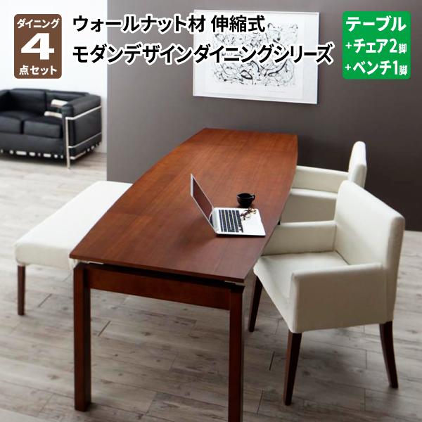 送料無料 ウォールナット材 伸縮式 モダンデザインダイニング MADAX マダックス 4点セット(テーブル+チェア2脚+ベンチ1脚) W140-240 食卓セット テーブルチェアセット ダイニングテーブルセット ダイニングセット 伸長式 500026378