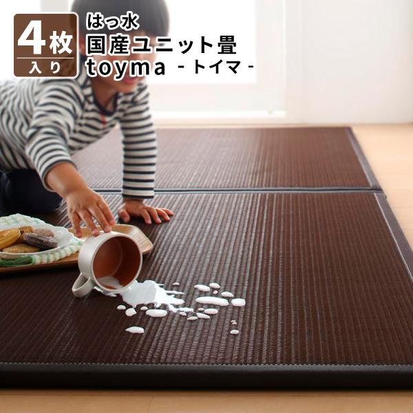 はっ水国産ユニット畳 toyma トイマ 4枚入り たたみマット 畳ラグ 畳マット 畳タイル 500026932