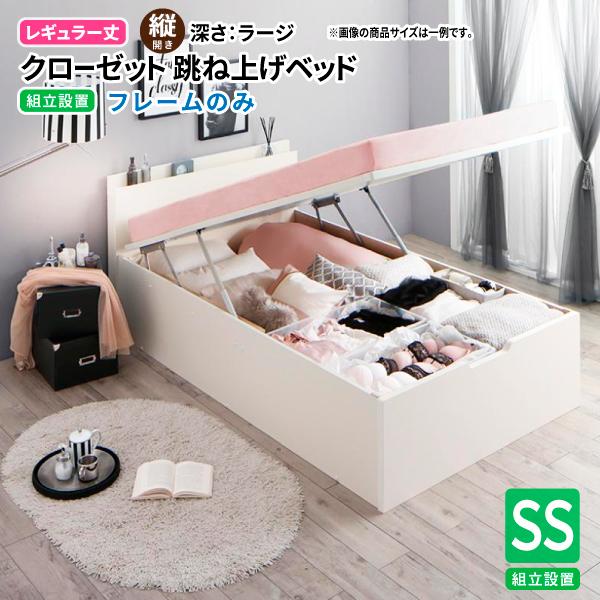 【組立設置付き】 ガス圧式跳ね上げベッド セミシングル aimable エマーブル ベッドフレームのみ 縦開き レギュラー丈 深さラージ 大容量収納ベッド 跳ね上げ式ベッド セミシングルベッド