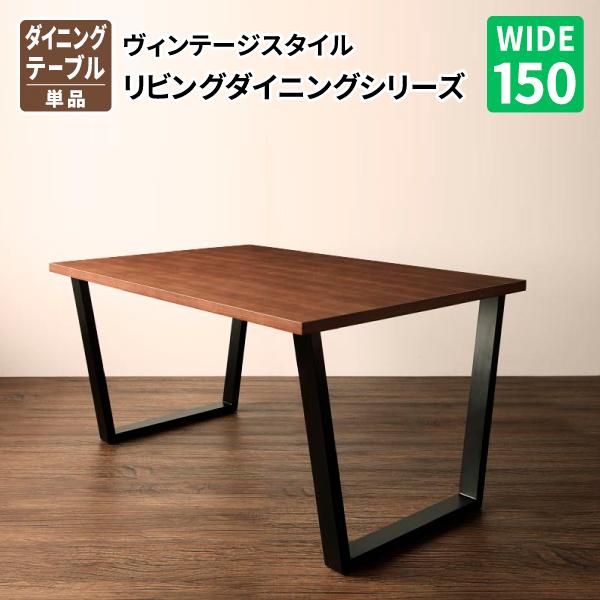 ダイニングテーブル [ダイニングテーブル W150単品] リビングダイニング CISCO シスコ 食卓テーブル