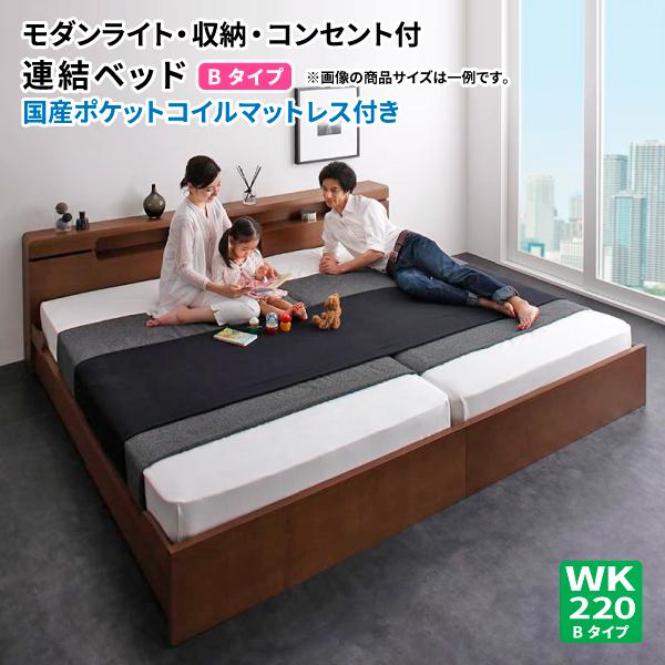 連結ベッド ワイドK220 [国産ポケットコイルマットレス付き Bタイプ ワイドK220] ライト・収納・コンセント付ベッド Liefe リーフェ ファミリーベッド 親子ベッド ワイドキングサイズ