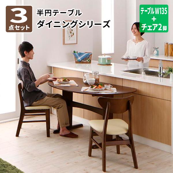 ダイニングテーブルセット 2人掛け [3点セット(テーブルW135 + チェア2脚)] 半円テーブルダイニング Lune リュヌ ダイニングセット
