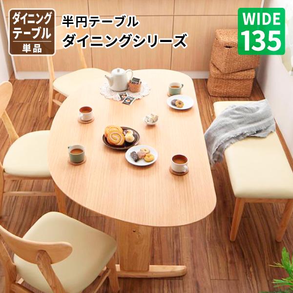 ダイニングテーブル ダイニングテーブル W135単品 半円テーブルダイニング 食卓テーブル ダイニングテーブル [ダイニングテーブル W135単品] 半円テーブルダイニング Lune リュヌ 食卓テーブル