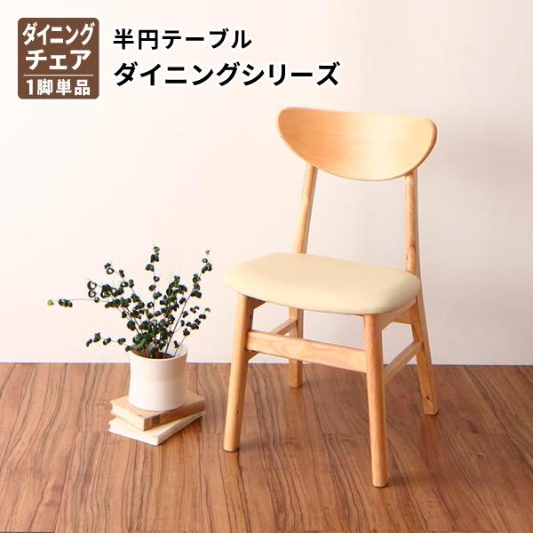 ダイニングチェア [ダイニングチェア 1脚単品] 半円テーブルダイニング Lune リュヌ 食卓椅子