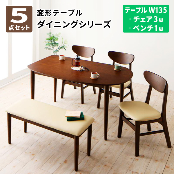 ダイニングテーブルセット 5人掛け [5点セット(テーブルW135 + チェア3脚 + ベンチ1脚)] 変形テーブルダイニング Visuell ヴィズエル ダイニングセット