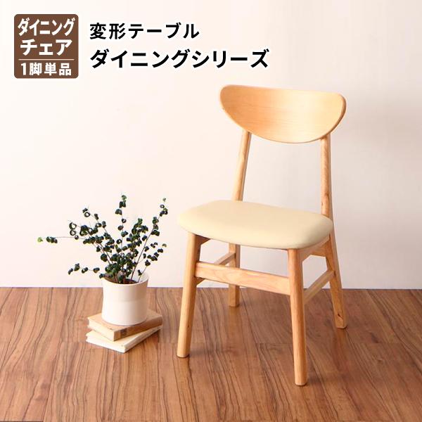 ダイニングチェア [ダイニングチェア 1脚単品] 変形テーブルダイニング Visuell ヴィズエル 食卓椅子