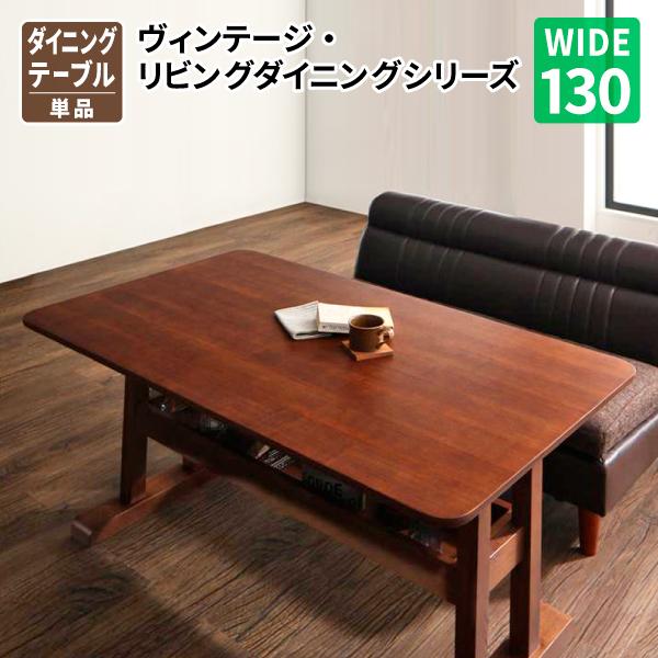 ダイニングテーブル W130単品 [テーブル単品 食卓テーブル 500028282 ヴィンテージリビングダイニングシリーズ REGALD リガルド ]]