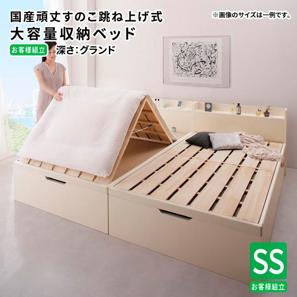 【送料無料】[お客様組立] 国産 頑丈 すのこ 跳ね上げベッド Long force ロングフォルス セミシングル 深さグランド  棚付き コンセント付き 物干しすのこベッド 跳ね上げ式ベッド ガス圧 収納ベッド