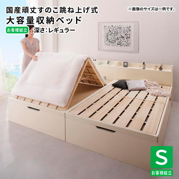 【送料無料】[お客様組立] 国産 頑丈 すのこ 跳ね上げベッド Long force ロングフォルス シングル 深さレギュラー  棚付き コンセント付き 物干しすのこベッド 跳ね上げ式ベッド ガス圧 収納ベッド